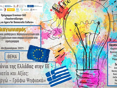 """Completion of competition in the framework of """"Teachers4Europe: Setting an Agora for Democratic Cult"""
